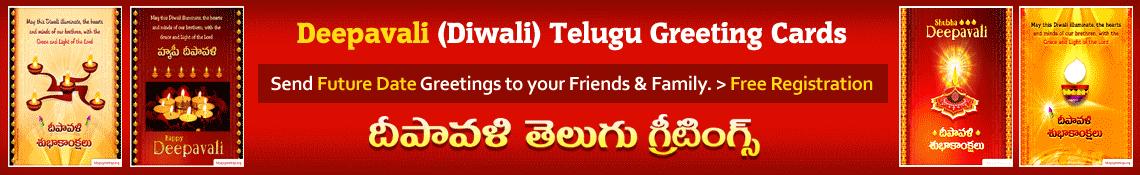 Dasara Dussehra Vijayadashami & Deepavali Telugu Greetings