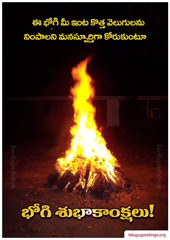 Bhogi Greeting 2, Send Bhogi Greeting Cards in Telugu to your friends and family.