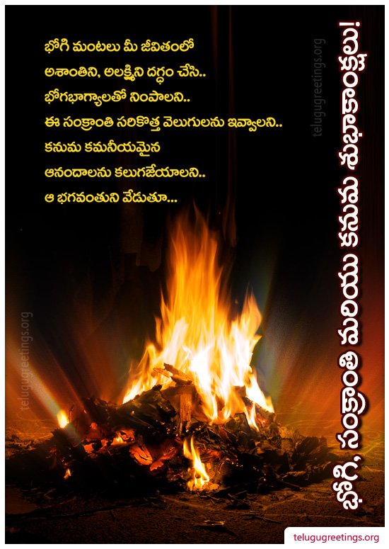 Bhogi Greeting 3, Send 2017 Bhogi Greeting Cards in Telugu to your friends and family.