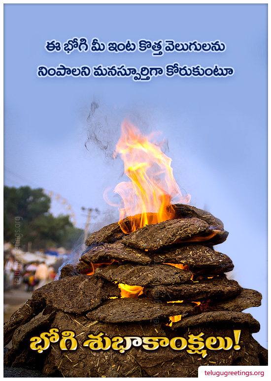 Bhogi Greeting 4, Send 2017 Bhogi Greeting Cards in Telugu to your friends and family.