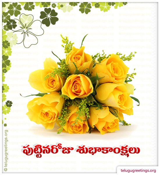 Birthday greeting 4 telugu greeting cards telugu wishes messages m4hsunfo