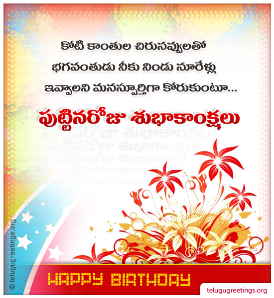 Birthday Greeting 3, Send Birthday Wishes in Telugu to your Friends and Family.