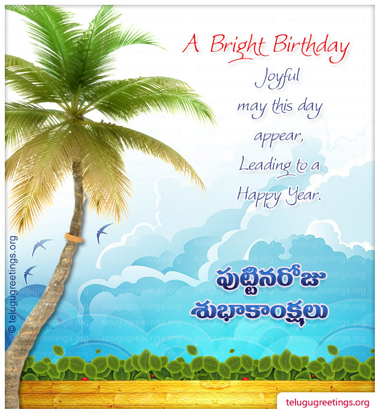 Birthday greeting 5 telugu greeting cards telugu wishes messages birthday greeting 5 send birthday wishes in telugu to your friends and family m4hsunfo