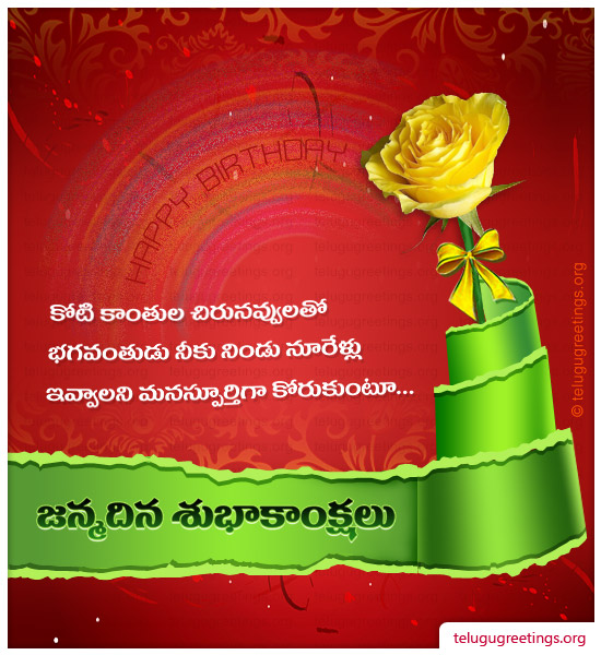 Birthday greetings telugu greeting cards page 1 birthday greeting 7 m4hsunfo