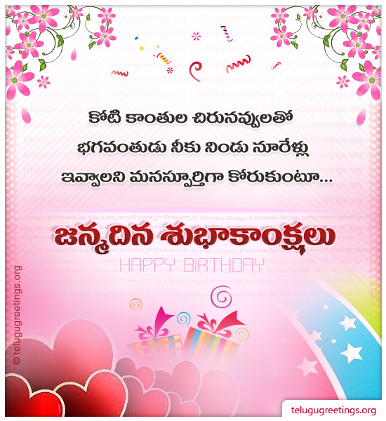 Birthday greetings page 1 birthday greeting 8 m4hsunfo