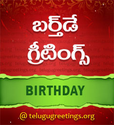 Birthday marriage day new year 2017 telugu greetings cards messages birthday greetings m4hsunfo