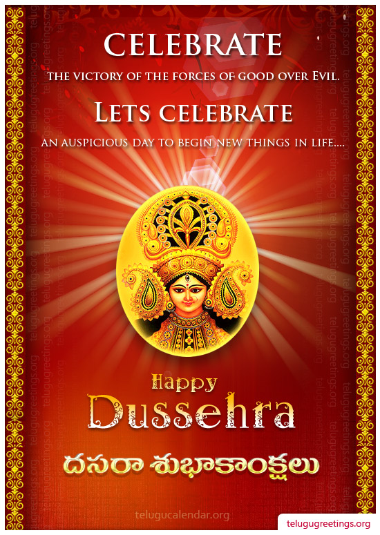 Dasara greeting 1 telugu greeting cards telugu wishes messages dasara greeting 1 send dasara 2016 dussehra vijayadashami telugu greeting cards to your friends m4hsunfo