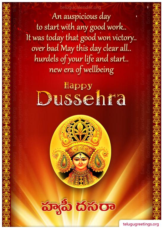 Dasara greeting 6 telugu greeting cards telugu wishes messages m4hsunfo