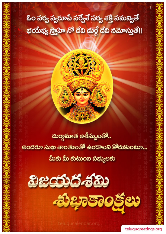 Dasara Greeting 4, Send Dasara 2016 Dussehra, Vijayadashami Telugu Greeting Cards to your Friends & Family