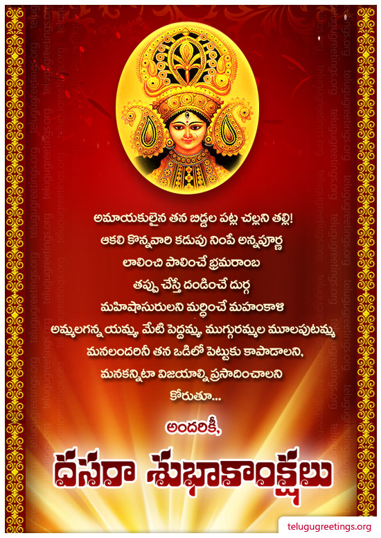 Dasara greeting 5 telugu greeting cards telugu wishes messages dasara greeting 5 send dasara 2016 dussehra vijayadashami telugu greeting cards to your friends m4hsunfo