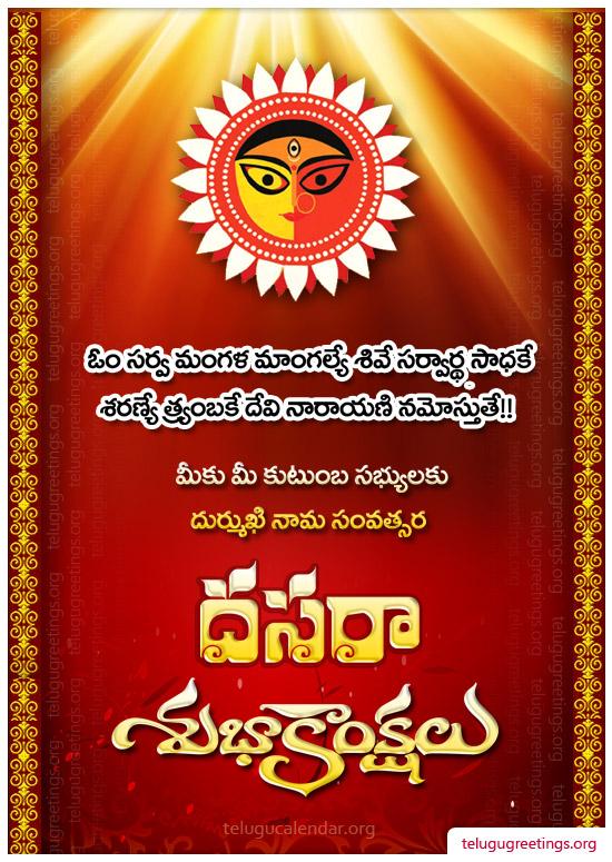 Dasara greeting 6 telugu greeting cards telugu wishes messages dasara greeting 6 send dasara 2016 dussehra vijayadashami telugu greeting cards to your friends m4hsunfo