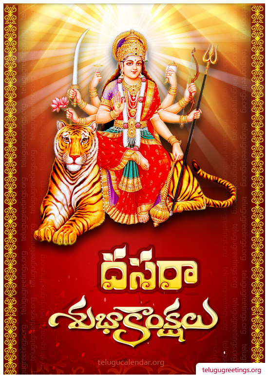 Dasara Greeting 7, Send Dasara 2016 Dussehra, Vijayadashami Telugu Greeting Cards to your Friends & Family