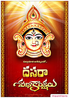dasara telugu essay There are two important stories behind celebration of dussehra festival in indian one story is associated with lord ram and another is associated with goddess durga.