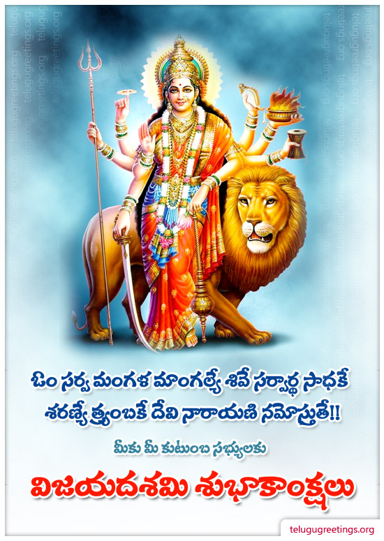 Dasara Greeting 10, Send Dasara 2016 Dussehra, Vijayadashami Telugu Greeting Cards to your Friends & Family