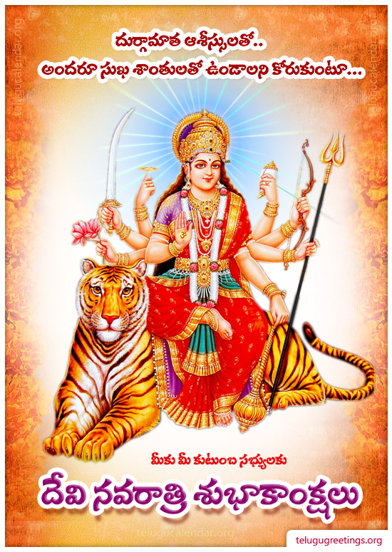 Dasara Greeting 11, Send Dasara 2016 Dussehra, Vijayadashami Telugu Greeting Cards to your Friends & Family