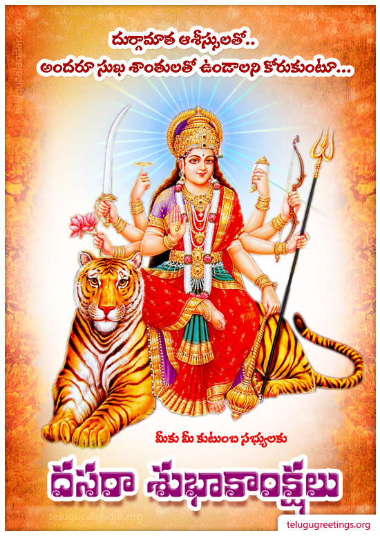 Dasara Greeting 12, Send Dasara 2016 Dussehra, Vijayadashami Telugu Greeting Cards to your Friends & Family