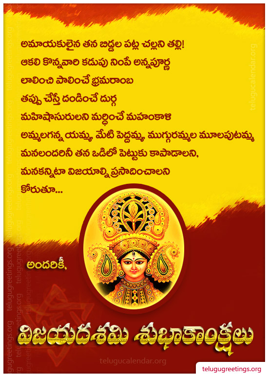 Dasara greeting 14 telugu greeting cards telugu wishes messages dasara greeting 14 send dasara 2016 dussehra vijayadashami telugu greeting cards to your friends m4hsunfo