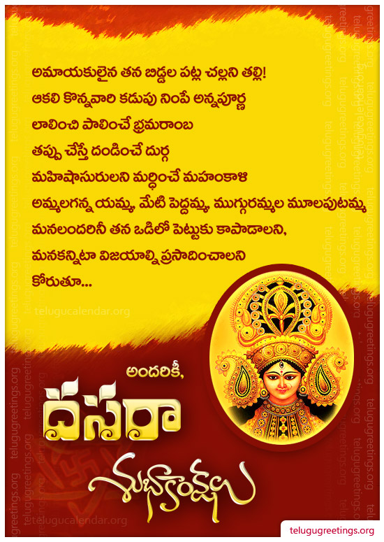 Dasara Greeting 15, Send Dasara 2016 Dussehra, Vijayadashami Telugu Greeting Cards to your Friends & Family