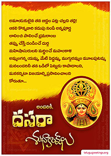 Dasara greetings vijaya dashami dussehra telugu greeting cards dasara greeting 15 m4hsunfo
