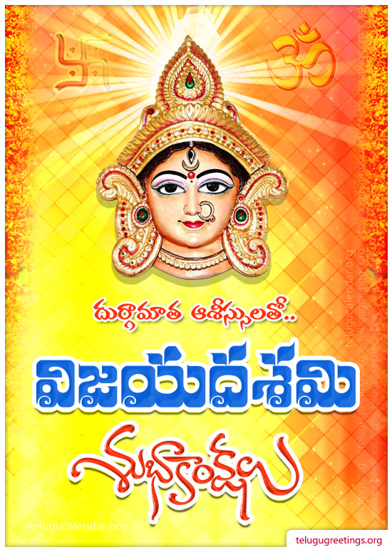 Dasara Greeting 16, Send Dasara 2016 Dussehra, Vijayadashami Telugu Greeting Cards to your Friends & Family