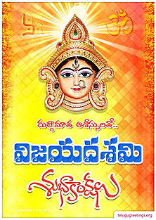 Dasara greetings vijaya dashami dussehra telugu greeting cards dasara greeting 16 m4hsunfo