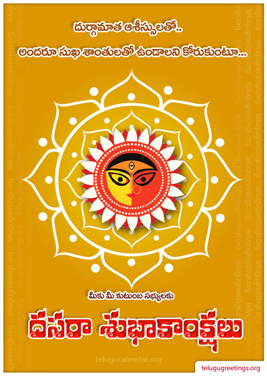 Dasara Greeting 17, Send Dasara 2016 Dussehra, Vijayadashami Telugu Greeting Cards to your Friends & Family