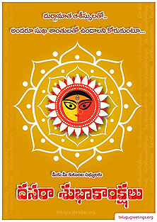 Dasara greetings 2016 vijaya dashami dussehra telugu greeting dasara greeting 17 m4hsunfo