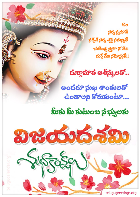 Dasara Greeting 18, Send Dasara 2016 Dussehra, Vijayadashami Telugu Greeting Cards to your Friends & Family