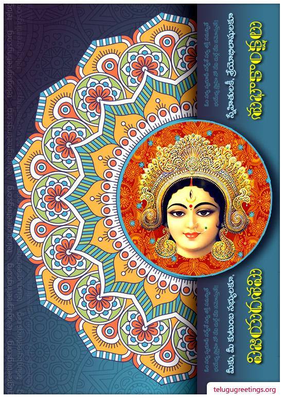 Dasara Greeting 19, Send Dasara 2016 Dussehra, Vijayadashami Telugu Greeting Cards to your Friends & Family