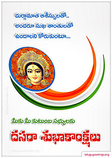 Dasara greetings vijaya dashami dussehra telugu greeting cards dasara greeting 20 m4hsunfo