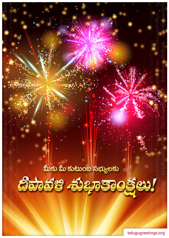 Deepavali Greeting 1, Send Deepavali (Diwali) Telugu Greeting Cards to your Friends & Family