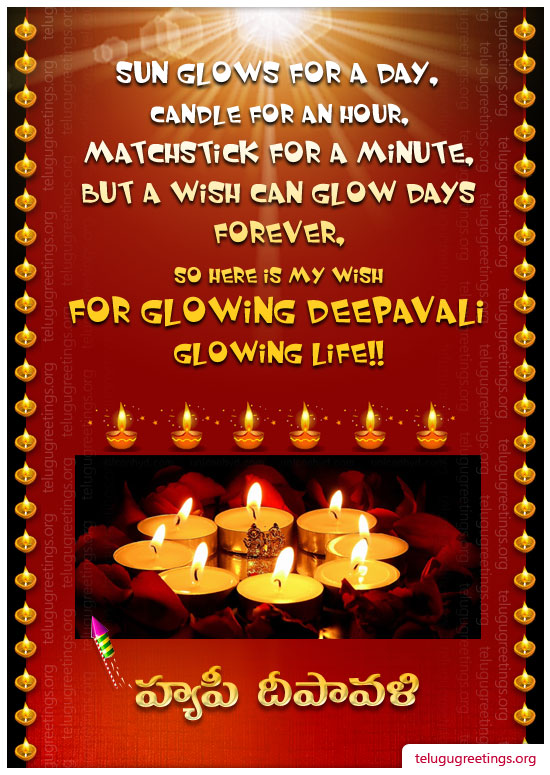 Deepavali Greeting 6, Send Deepavali (Diwali) Telugu Greeting Cards to your Friends & Family