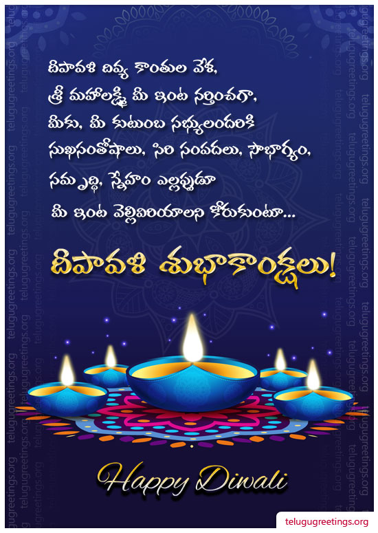 Deepavali Greeting 8, Send Deepavali (Diwali) Telugu Greeting Cards to your Friends & Family