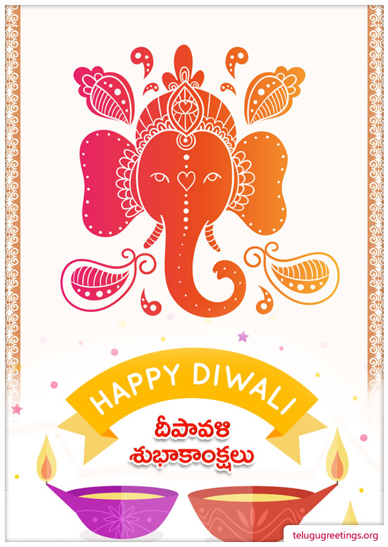 Deepavali Greeting 13, Send Deepavali (Diwali) Telugu Greeting Cards to your Friends & Family