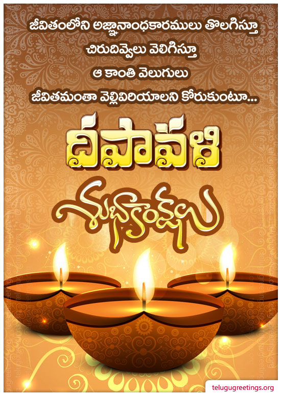 Deepavali Greeting 16, Send Deepavali (Diwali) Telugu Greeting Cards to your Friends & Family