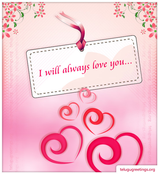 Love Romance Card 5, Send Love Romance Telugu Greeting Messages to your Sweet Heart!