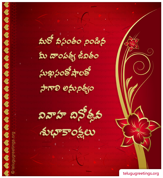 Marriage day card 4 telugu greeting cards telugu wishes messages related marriage day greetings m4hsunfo