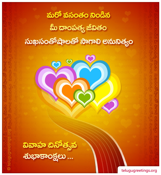 Marriage Day Card 4, Send Marriage Day Telugu Greeting Cards to your Friends and Loved ones.