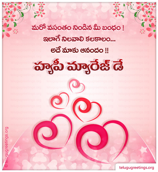 Marriage Day Card 5, Send Marriage Day Telugu Greeting Card to your Friends and Loved ones.