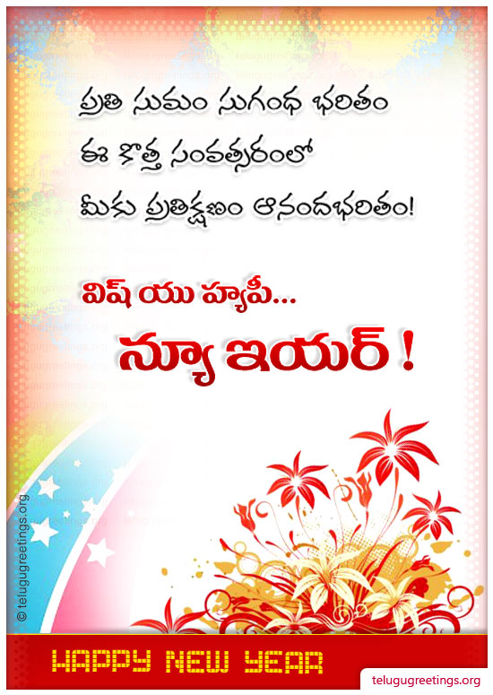 New Year Greeting 1 Telugu Greeting Cards Telugu Wishes Messages