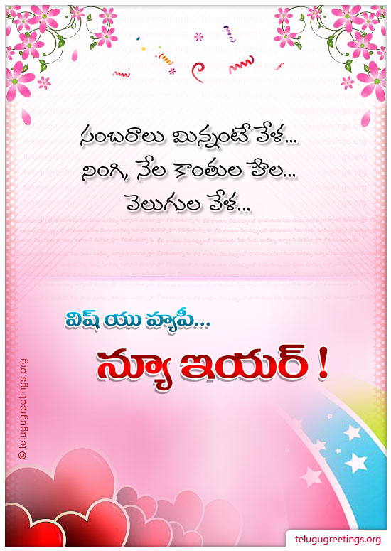 New Year Greeting 3, Send New Year 2020 Telugu Greeting Card to your friends and family.
