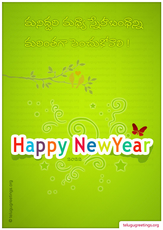 New Year Greeting 4, Send New Year 2020 Telugu Greeting Card to your friends and family.