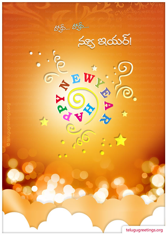 New Year Greeting 5, Send New Year 2020 Telugu Greeting Card to your friends and family.