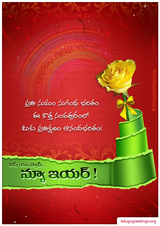 New Year Greeting 7, Send New Year 2020 Telugu Greeting Card to your friends and family.