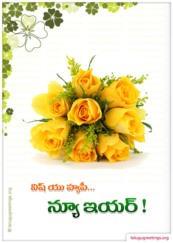 New Year Greeting 8, Send New Year 2020 Telugu Greeting Card to your friends and family.