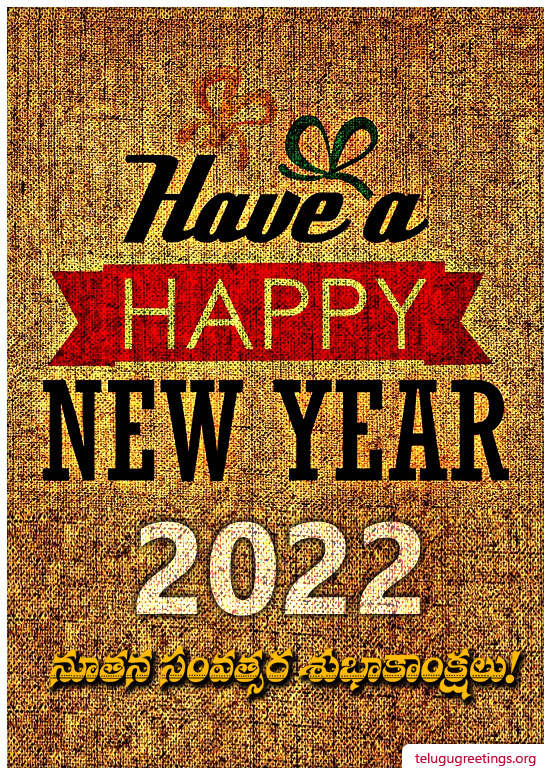 New Year Greeting 11, Send New Year 2020 Telugu Greeting Cards to your friends and family.