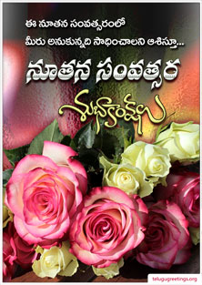 New Year Greeting 12, Send New Year 2020 Telugu Greeting Cards to your friends and family.