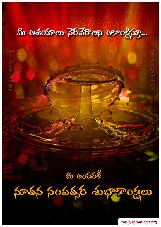 New Year Greeting 13, Send New Year 2020 Telugu Greeting Cards to your friends and family.