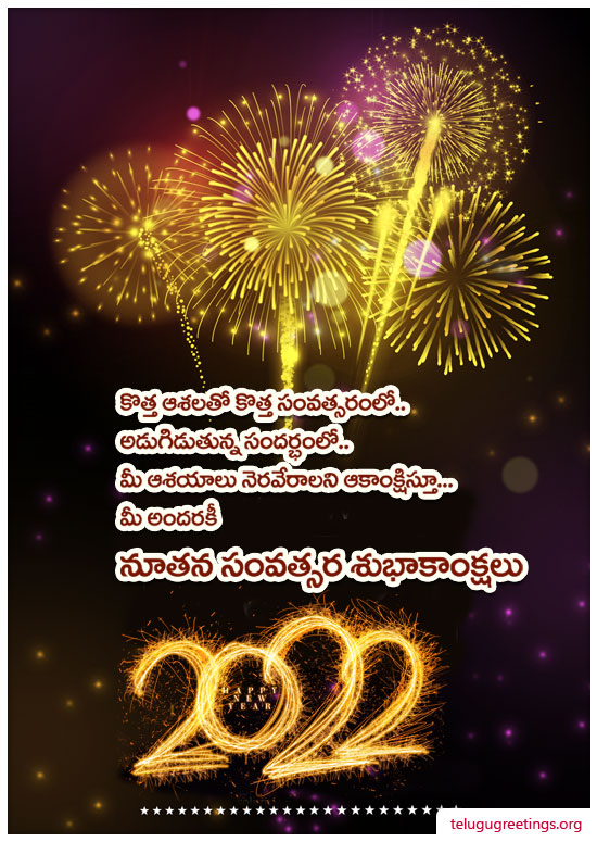 New Year Greeting 17, Send New Year 2020 Telugu Greeting Cards to your friends and family.