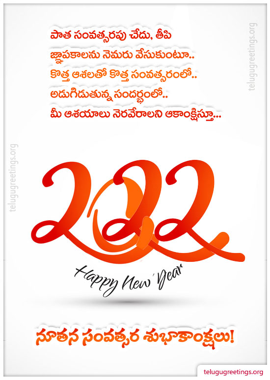 New Year Greeting 18, Send New Year 2020 Telugu Greeting Cards to your friends and family.